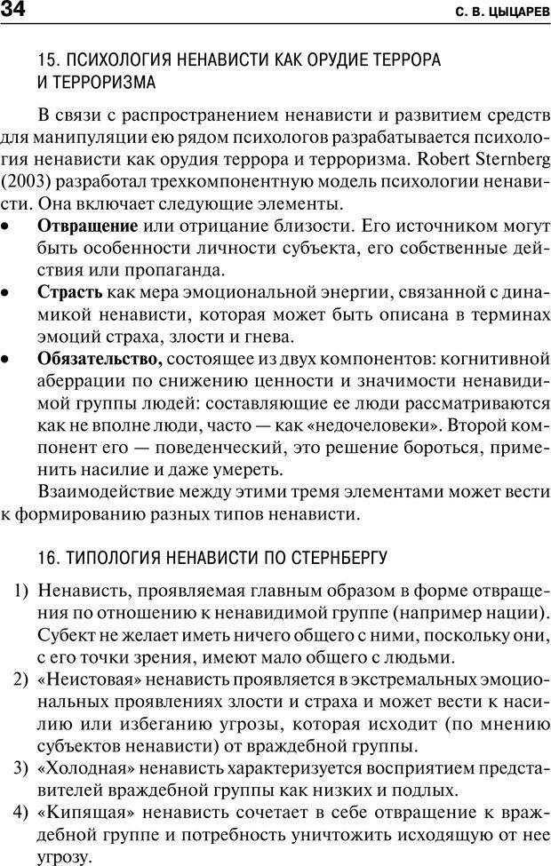 PDF. Психология и психопатология терроризма[сборник статей]. Авторов К. Страница 32. Читать онлайн