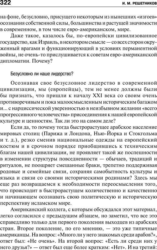 PDF. Психология и психопатология терроризма[сборник статей]. Авторов К. Страница 320. Читать онлайн