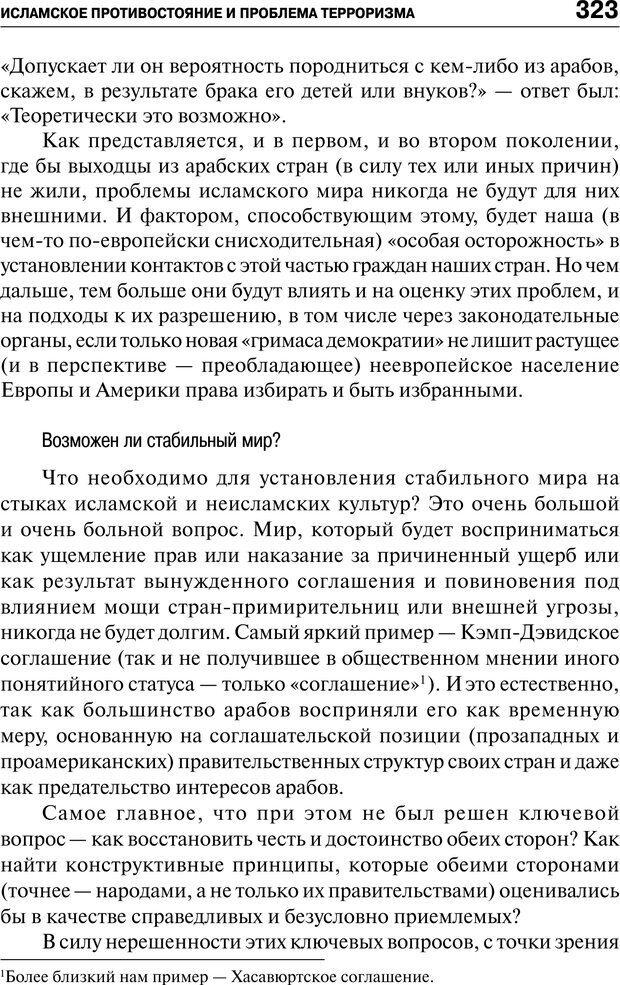 PDF. Психология и психопатология терроризма[сборник статей]. Авторов К. Страница 321. Читать онлайн