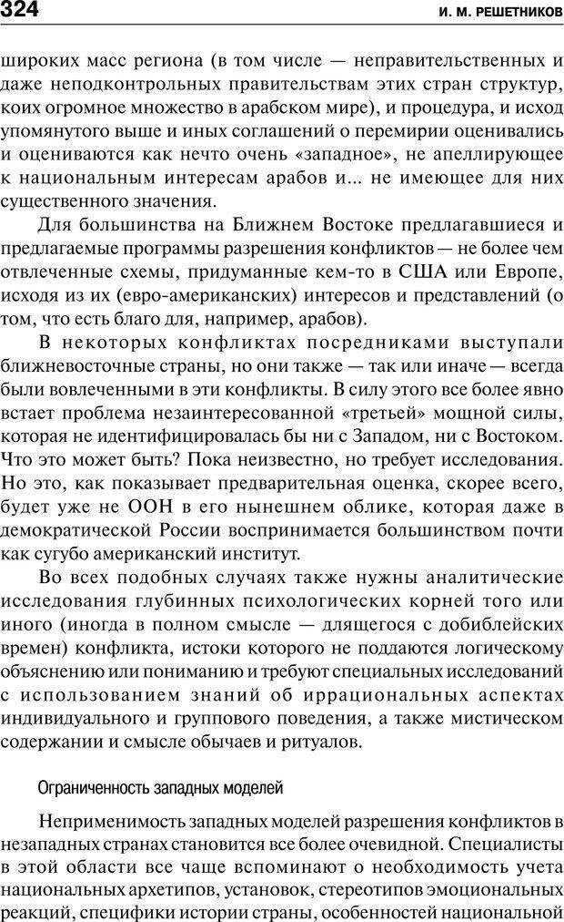 PDF. Психология и психопатология терроризма[сборник статей]. Авторов К. Страница 322. Читать онлайн