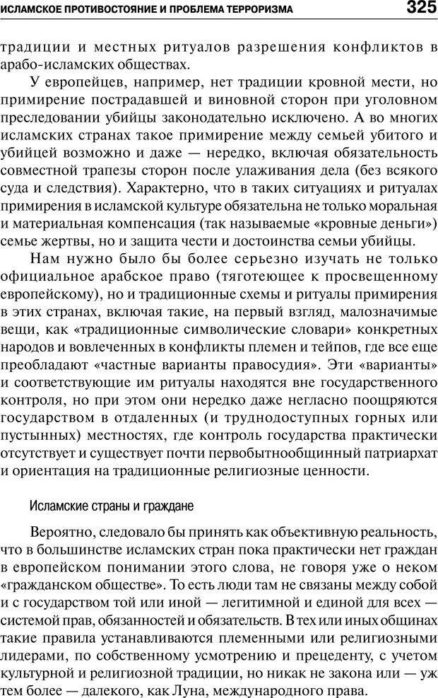PDF. Психология и психопатология терроризма[сборник статей]. Авторов К. Страница 323. Читать онлайн