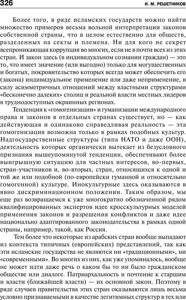 PDF. Психология и психопатология терроризма[сборник статей]. Авторов К. Страница 324. Читать онлайн