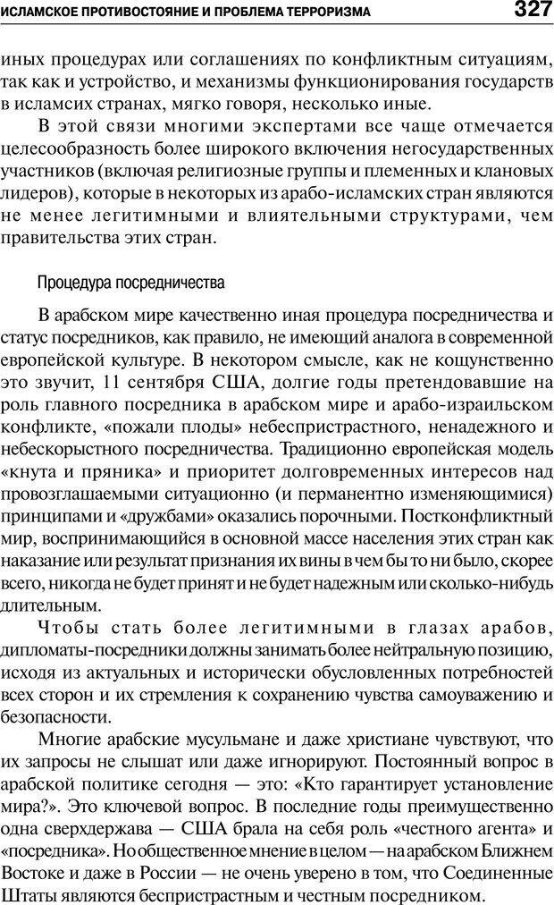 PDF. Психология и психопатология терроризма[сборник статей]. Авторов К. Страница 325. Читать онлайн