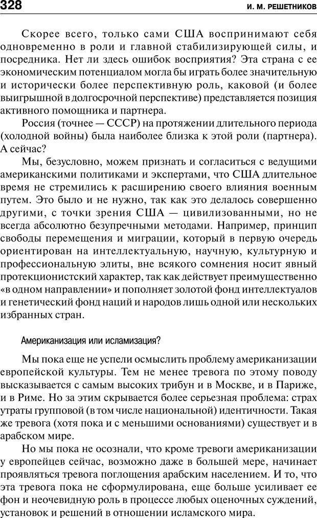 PDF. Психология и психопатология терроризма[сборник статей]. Авторов К. Страница 326. Читать онлайн