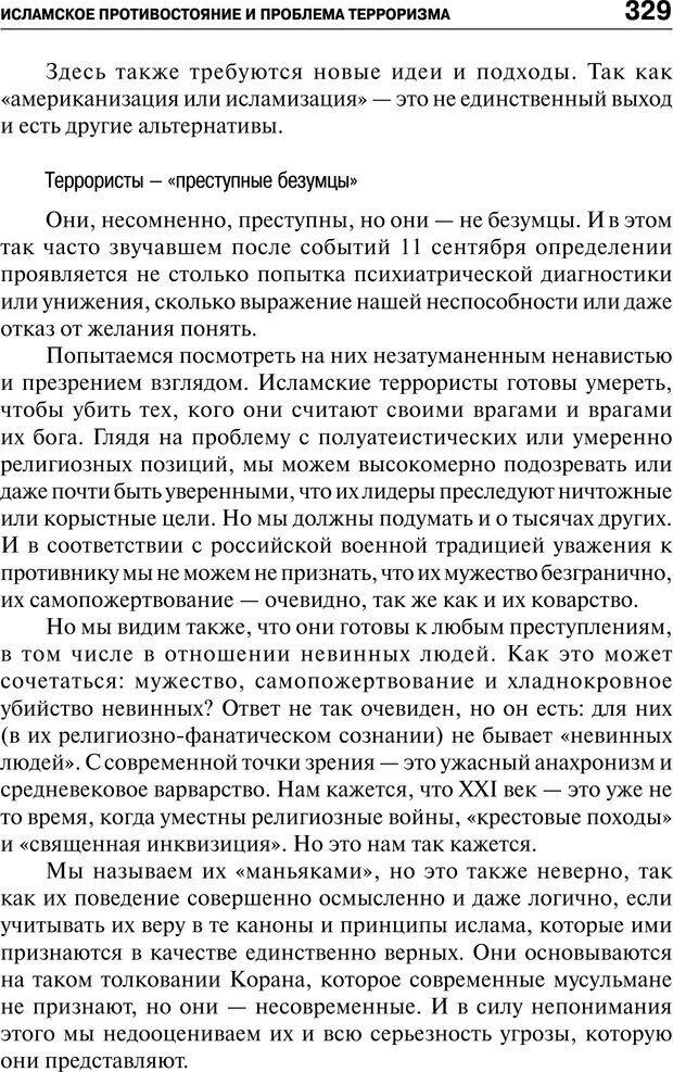 PDF. Психология и психопатология терроризма[сборник статей]. Авторов К. Страница 327. Читать онлайн