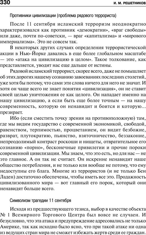 PDF. Психология и психопатология терроризма[сборник статей]. Авторов К. Страница 328. Читать онлайн