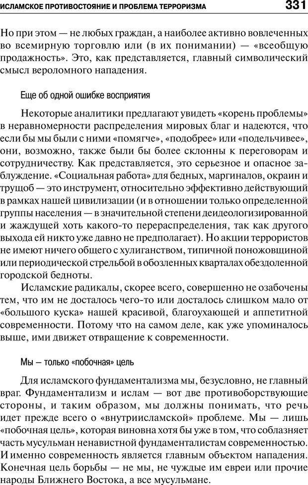 PDF. Психология и психопатология терроризма[сборник статей]. Авторов К. Страница 329. Читать онлайн