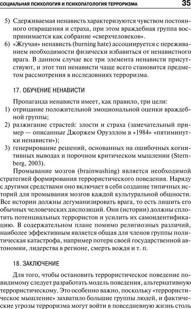 PDF. Психология и психопатология терроризма[сборник статей]. Авторов К. Страница 33. Читать онлайн