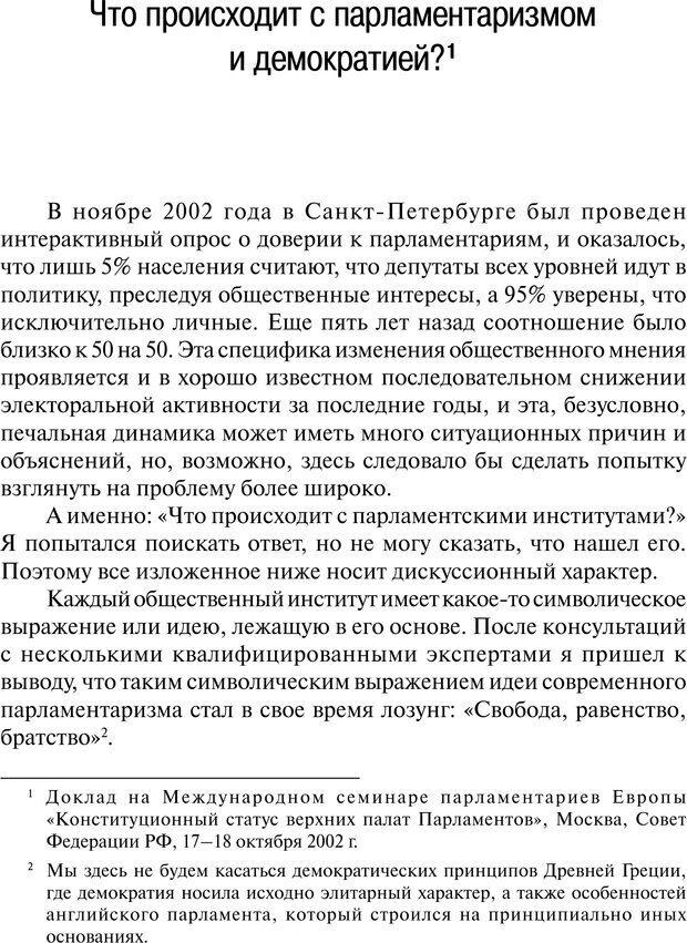 PDF. Психология и психопатология терроризма[сборник статей]. Авторов К. Страница 331. Читать онлайн