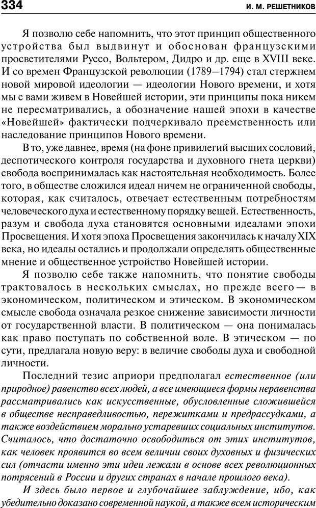 PDF. Психология и психопатология терроризма[сборник статей]. Авторов К. Страница 332. Читать онлайн