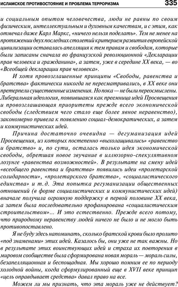 PDF. Психология и психопатология терроризма[сборник статей]. Авторов К. Страница 333. Читать онлайн