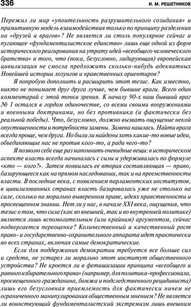 PDF. Психология и психопатология терроризма[сборник статей]. Авторов К. Страница 334. Читать онлайн