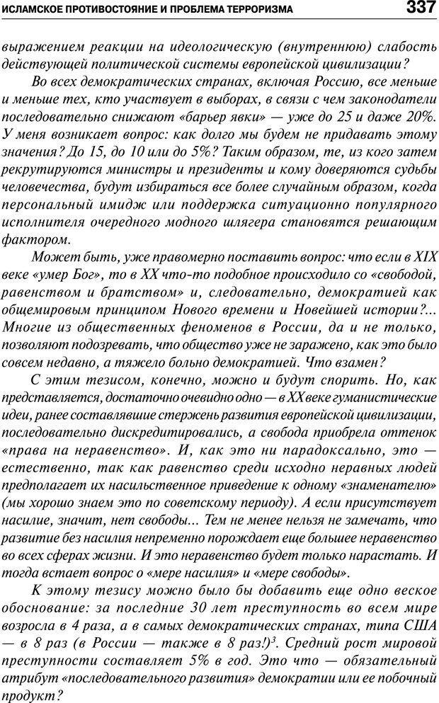 PDF. Психология и психопатология терроризма[сборник статей]. Авторов К. Страница 335. Читать онлайн