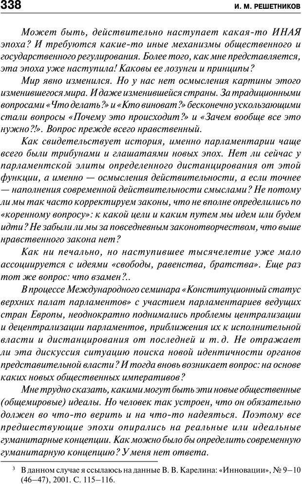PDF. Психология и психопатология терроризма[сборник статей]. Авторов К. Страница 336. Читать онлайн