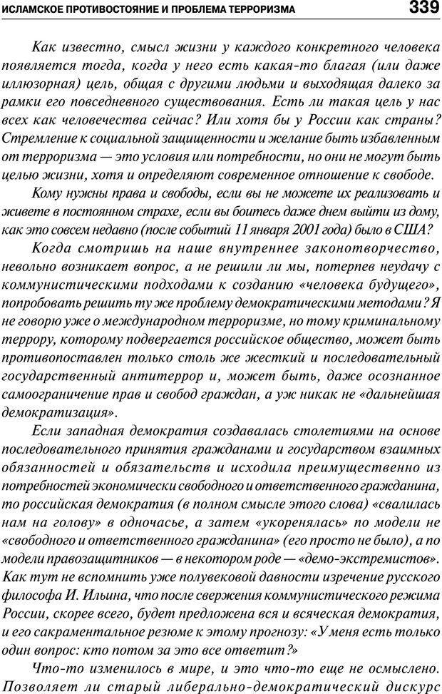 PDF. Психология и психопатология терроризма[сборник статей]. Авторов К. Страница 337. Читать онлайн