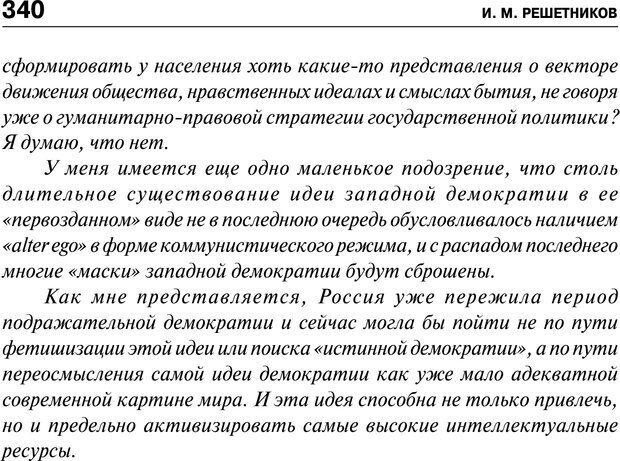 PDF. Психология и психопатология терроризма[сборник статей]. Авторов К. Страница 338. Читать онлайн