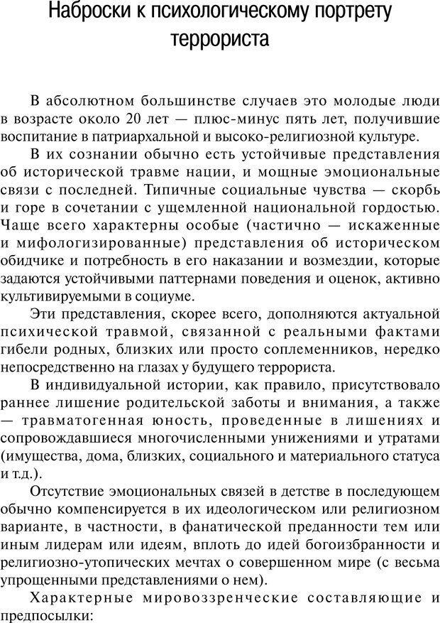 PDF. Психология и психопатология терроризма[сборник статей]. Авторов К. Страница 339. Читать онлайн