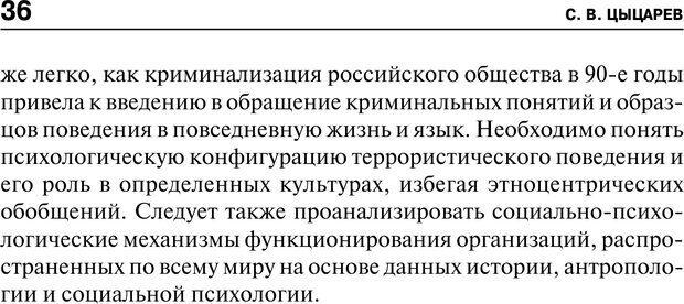PDF. Психология и психопатология терроризма[сборник статей]. Авторов К. Страница 34. Читать онлайн
