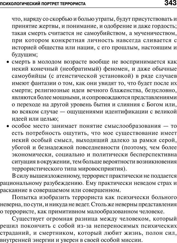 PDF. Психология и психопатология терроризма[сборник статей]. Авторов К. Страница 341. Читать онлайн