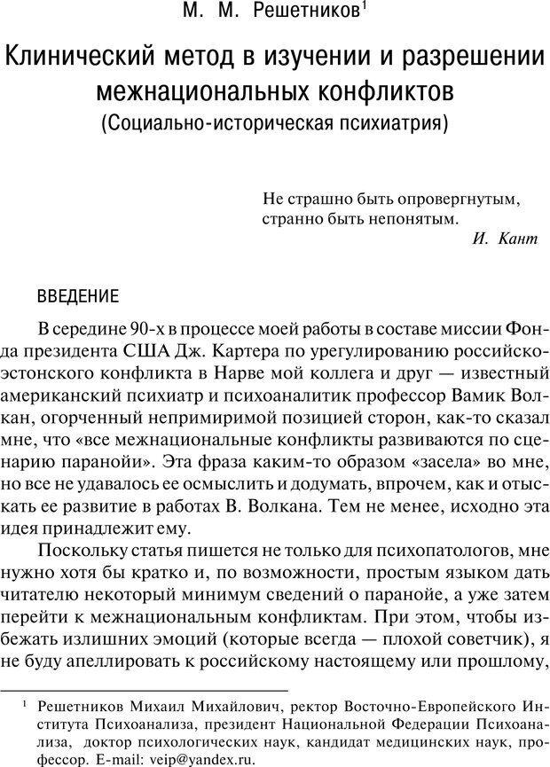 PDF. Психология и психопатология терроризма[сборник статей]. Авторов К. Страница 35. Читать онлайн