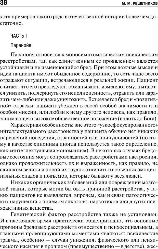 PDF. Психология и психопатология терроризма[сборник статей]. Авторов К. Страница 36. Читать онлайн