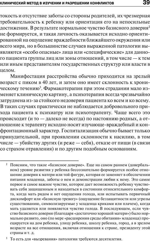 PDF. Психология и психопатология терроризма[сборник статей]. Авторов К. Страница 37. Читать онлайн