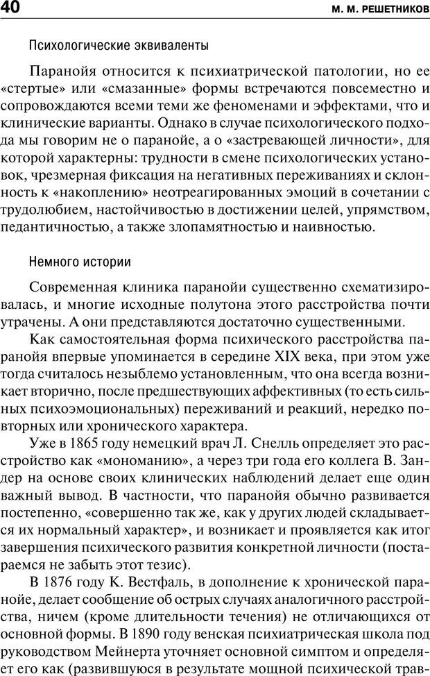 PDF. Психология и психопатология терроризма[сборник статей]. Авторов К. Страница 38. Читать онлайн