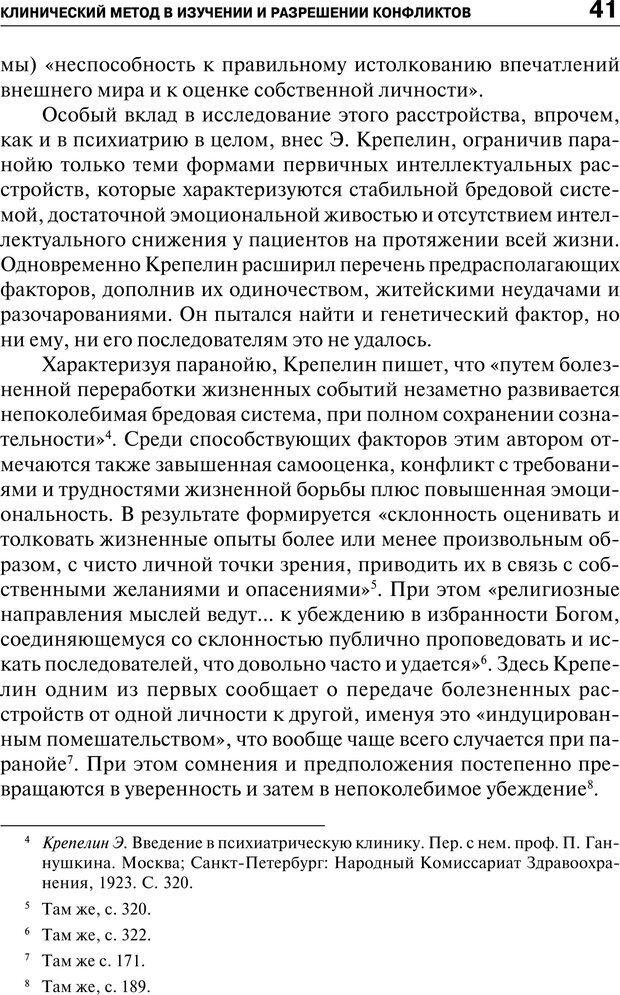 PDF. Психология и психопатология терроризма[сборник статей]. Авторов К. Страница 39. Читать онлайн