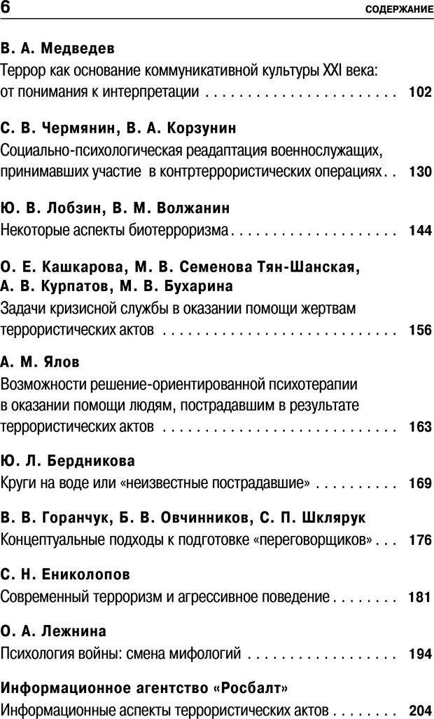 PDF. Психология и психопатология терроризма[сборник статей]. Авторов К. Страница 4. Читать онлайн