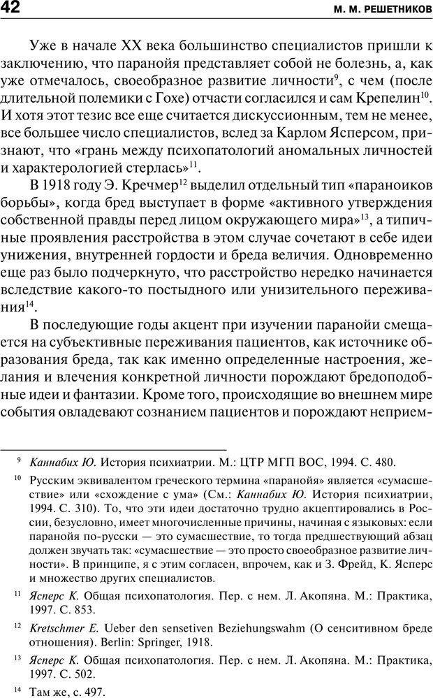 PDF. Психология и психопатология терроризма[сборник статей]. Авторов К. Страница 40. Читать онлайн