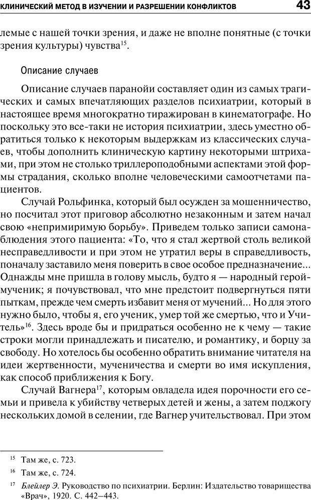 PDF. Психология и психопатология терроризма[сборник статей]. Авторов К. Страница 41. Читать онлайн