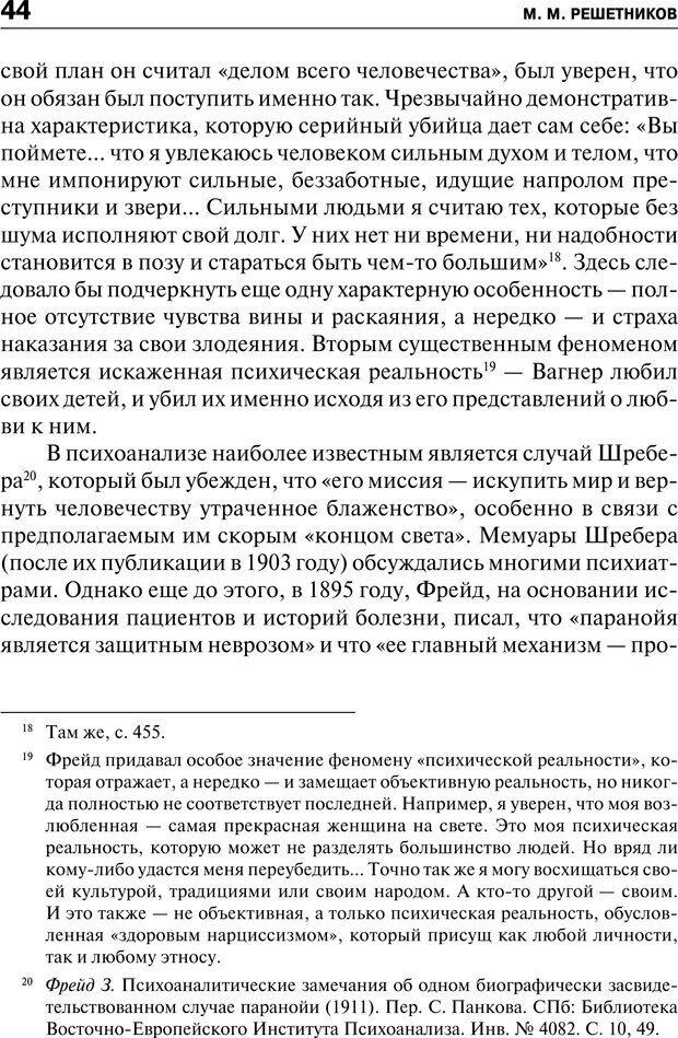 PDF. Психология и психопатология терроризма[сборник статей]. Авторов К. Страница 42. Читать онлайн