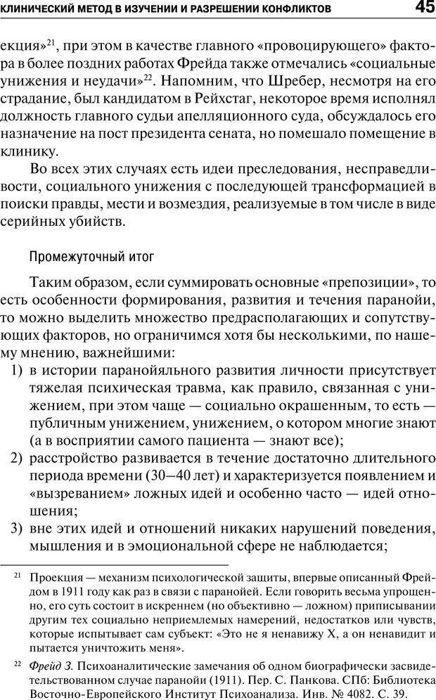 PDF. Психология и психопатология терроризма[сборник статей]. Авторов К. Страница 43. Читать онлайн