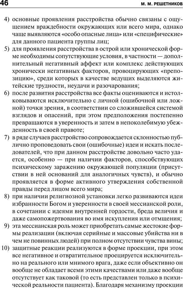 PDF. Психология и психопатология терроризма[сборник статей]. Авторов К. Страница 44. Читать онлайн