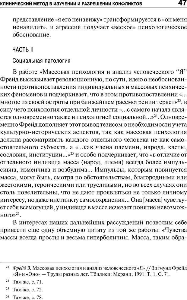 PDF. Психология и психопатология терроризма[сборник статей]. Авторов К. Страница 45. Читать онлайн