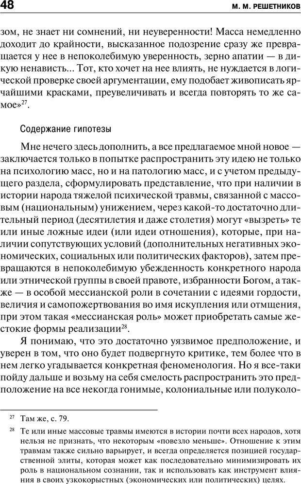 PDF. Психология и психопатология терроризма[сборник статей]. Авторов К. Страница 46. Читать онлайн