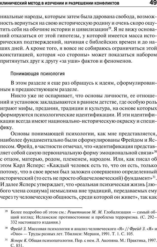 PDF. Психология и психопатология терроризма[сборник статей]. Авторов К. Страница 47. Читать онлайн