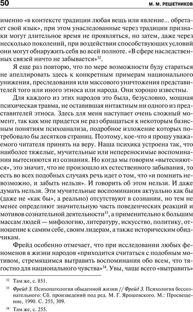PDF. Психология и психопатология терроризма[сборник статей]. Авторов К. Страница 48. Читать онлайн