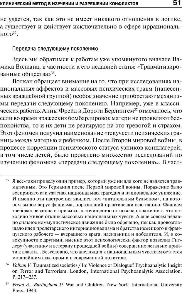 PDF. Психология и психопатология терроризма[сборник статей]. Авторов К. Страница 49. Читать онлайн