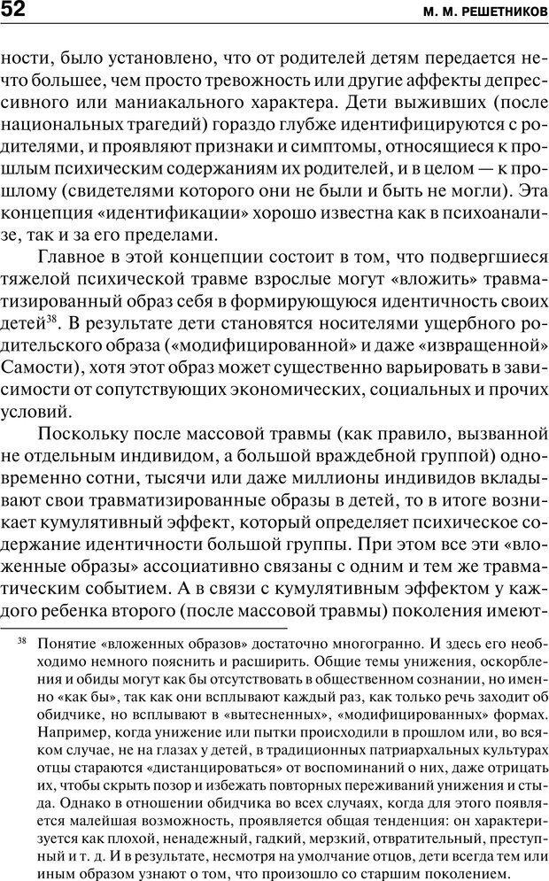 PDF. Психология и психопатология терроризма[сборник статей]. Авторов К. Страница 50. Читать онлайн