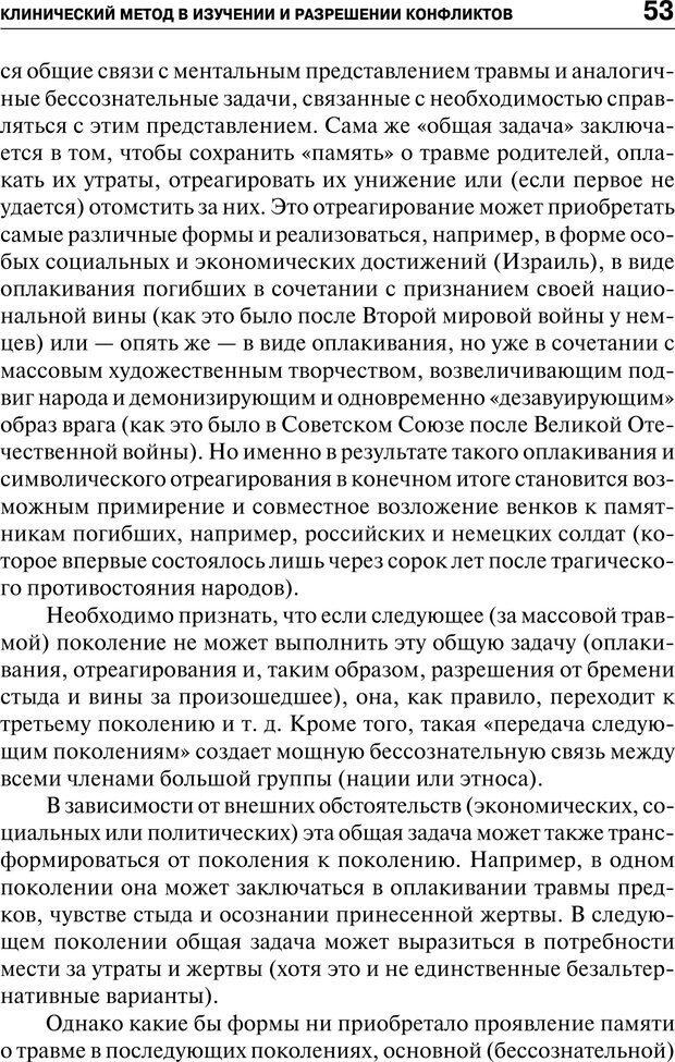 PDF. Психология и психопатология терроризма[сборник статей]. Авторов К. Страница 51. Читать онлайн
