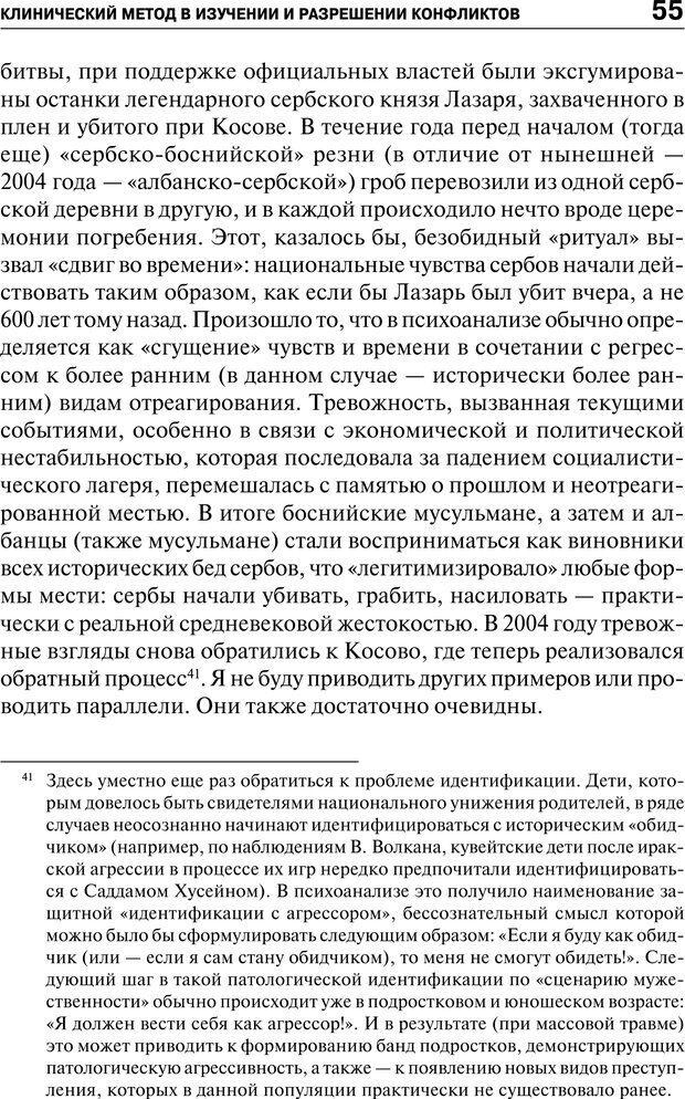 PDF. Психология и психопатология терроризма[сборник статей]. Авторов К. Страница 53. Читать онлайн