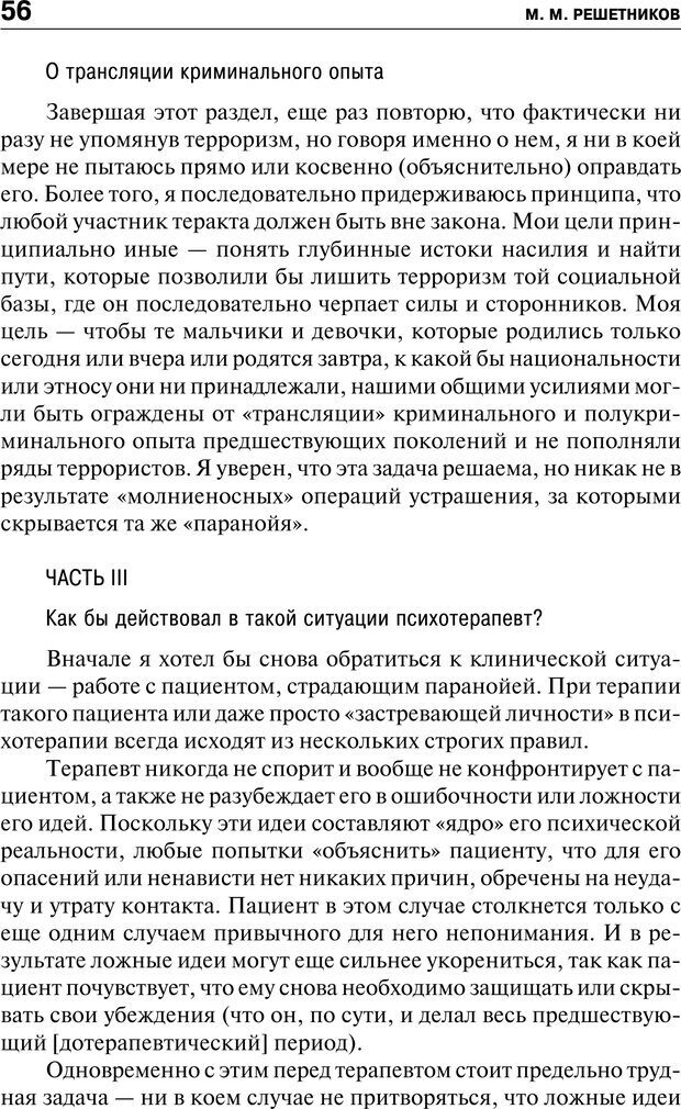 PDF. Психология и психопатология терроризма[сборник статей]. Авторов К. Страница 54. Читать онлайн