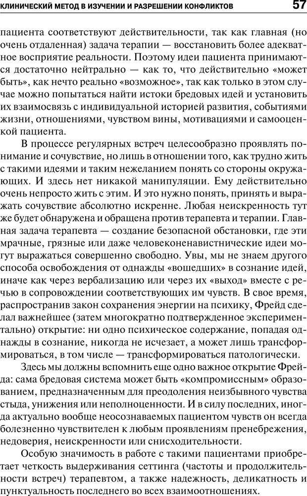 PDF. Психология и психопатология терроризма[сборник статей]. Авторов К. Страница 55. Читать онлайн