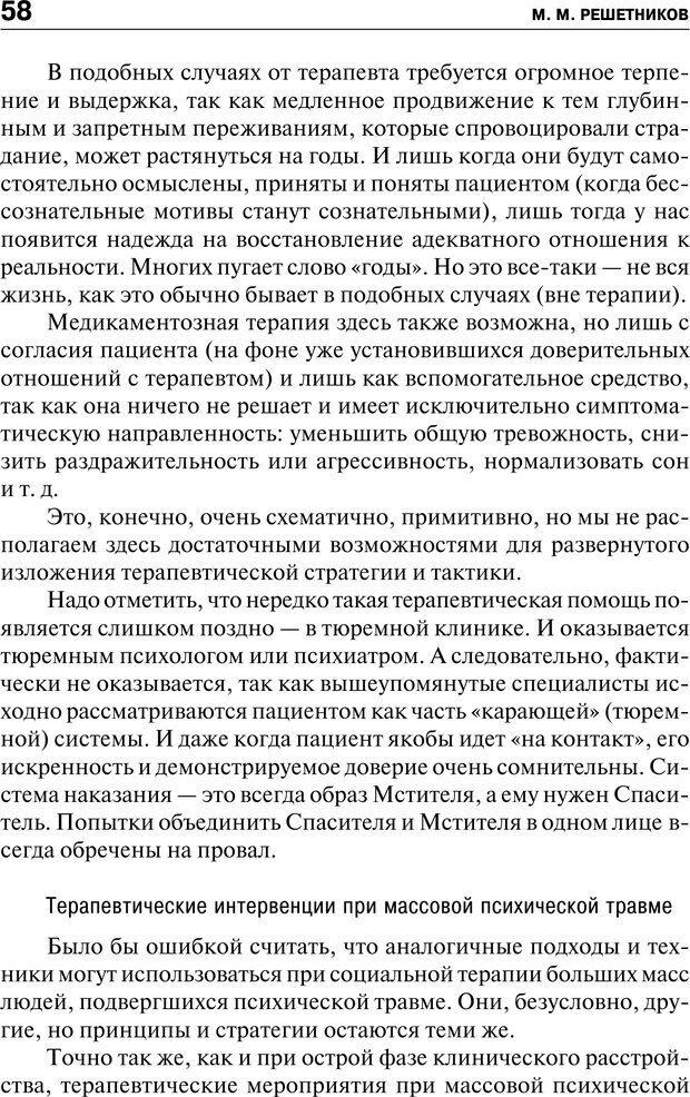 PDF. Психология и психопатология терроризма[сборник статей]. Авторов К. Страница 56. Читать онлайн