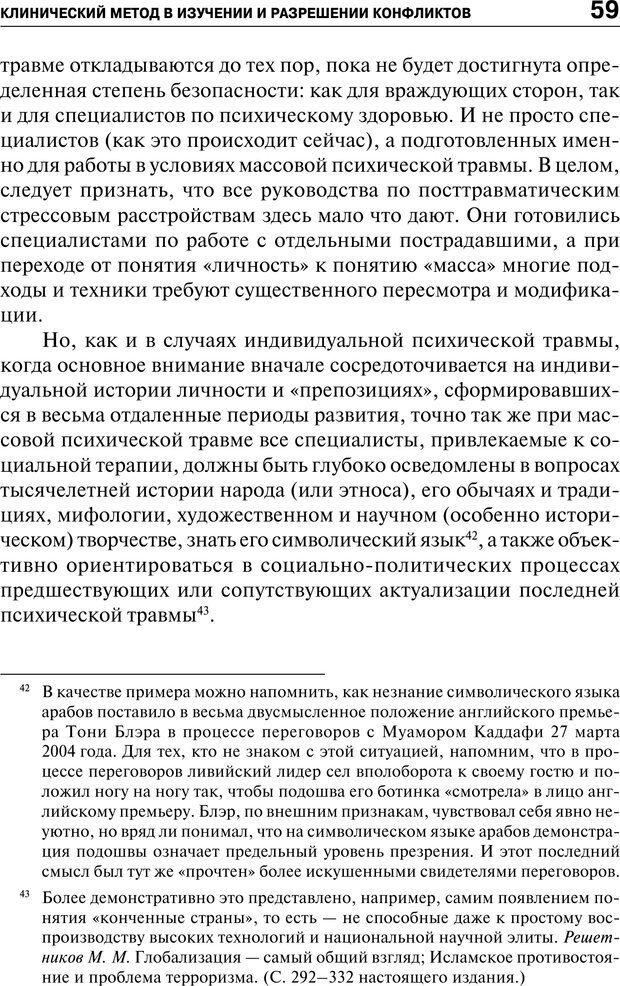 PDF. Психология и психопатология терроризма[сборник статей]. Авторов К. Страница 57. Читать онлайн