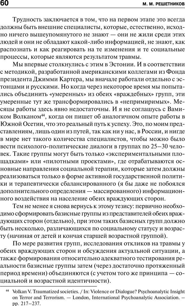 PDF. Психология и психопатология терроризма[сборник статей]. Авторов К. Страница 58. Читать онлайн