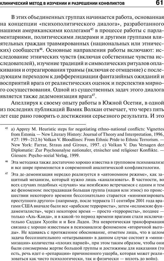 PDF. Психология и психопатология терроризма[сборник статей]. Авторов К. Страница 59. Читать онлайн