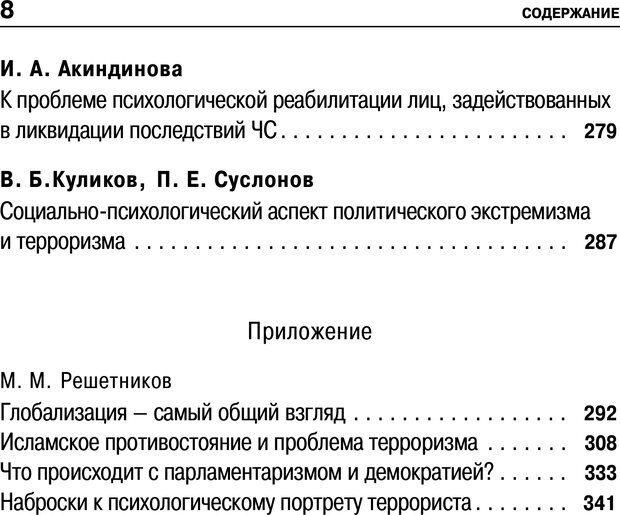 PDF. Психология и психопатология терроризма[сборник статей]. Авторов К. Страница 6. Читать онлайн