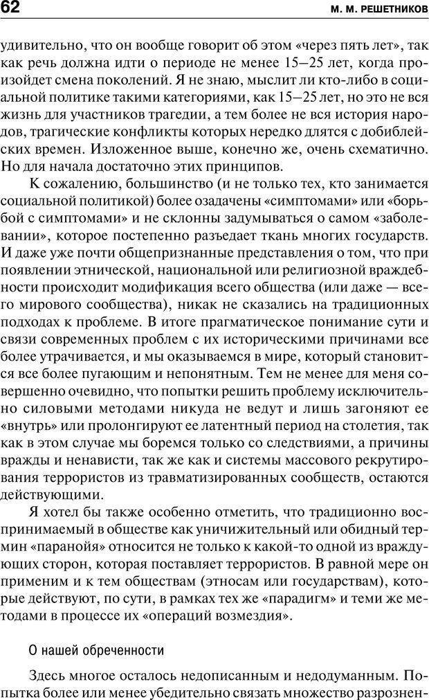 PDF. Психология и психопатология терроризма[сборник статей]. Авторов К. Страница 60. Читать онлайн